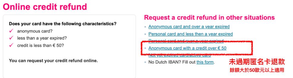 OV卡退款-餘額50歐元以上