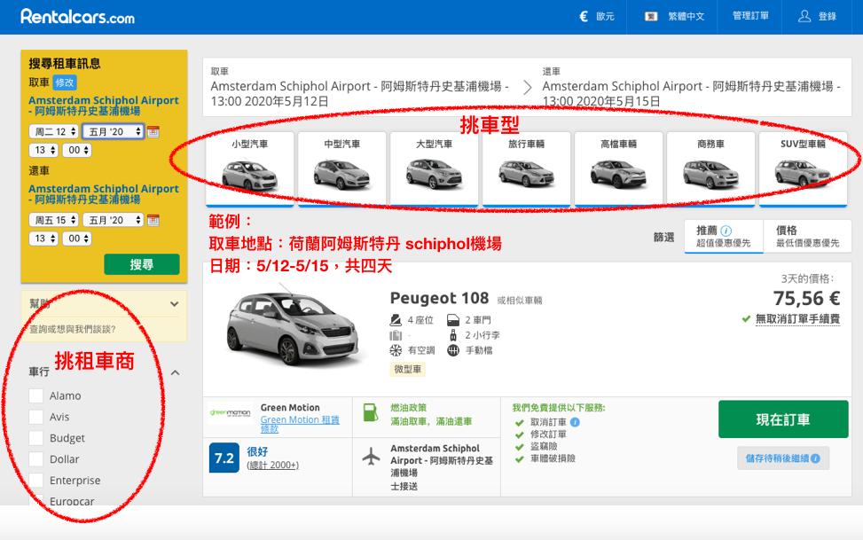 Rentalcars.com 租車步驟說明圖 2