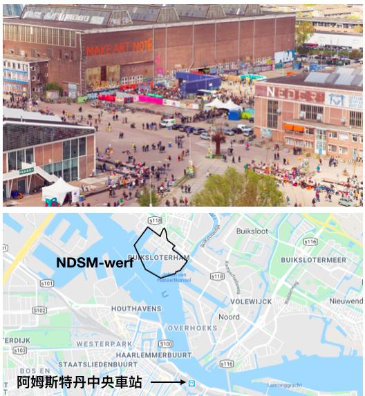阿姆斯特丹 NDSM