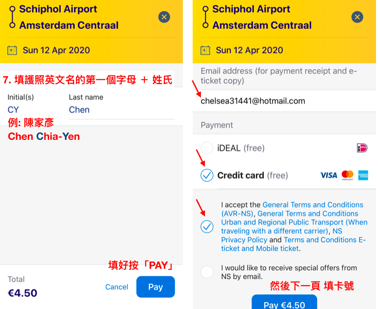 NS火車App買票教學畫面3