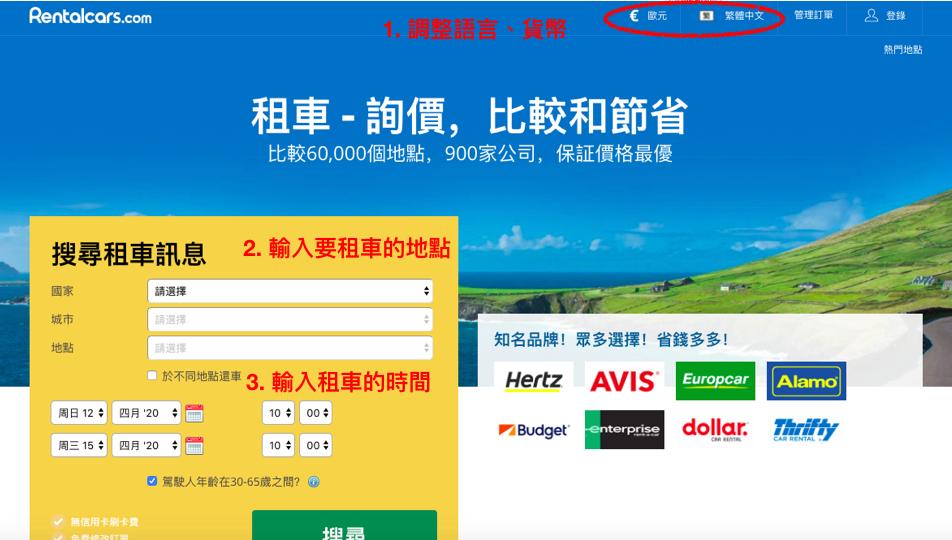 rentalcars.com 租車說明圖