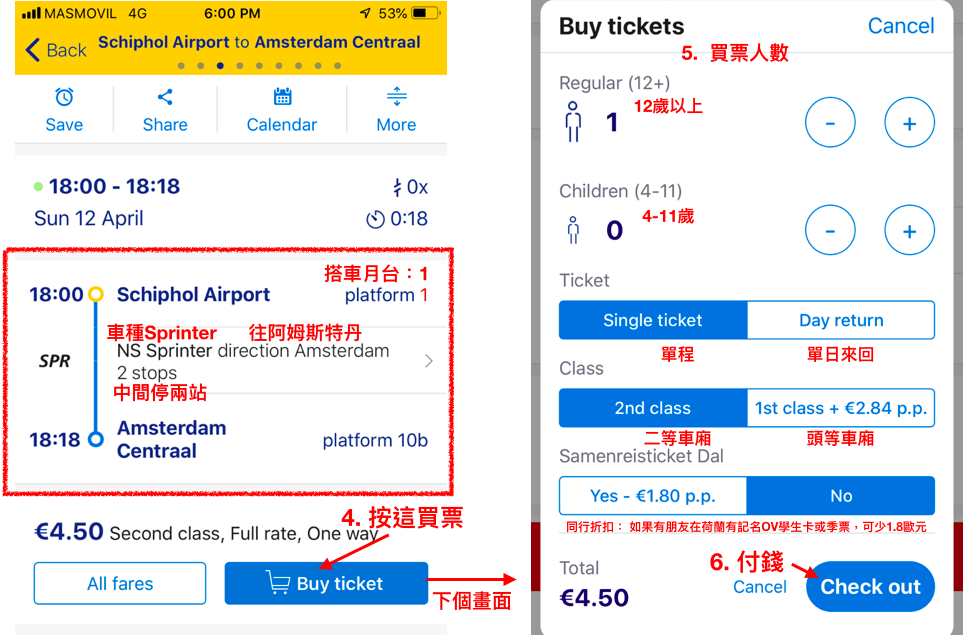 NS火車App買票教學畫面2
