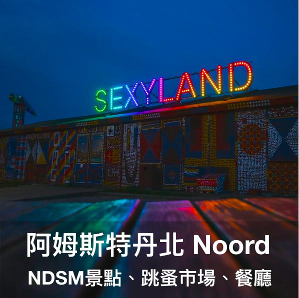 阿姆斯特丹北 Amsterdam Noord 景點NDSM