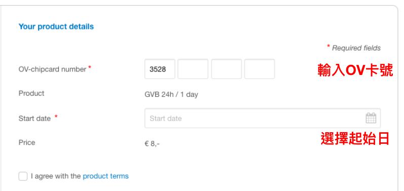 GVB日票結合OV卡的方式