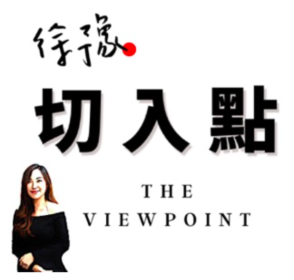 徐豫切入點 The viewpoint